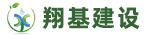 广东翔基建设工程有限公司