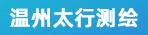温州太行测绘有限公司
