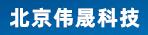 北京伟晟科技有限公司