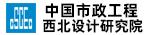 中国市政工程西北吉祥坊唯一官网研究院吉祥坊唯一官网深圳分公司