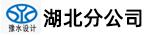 河南省吉祥坊唯一官网勘测吉祥坊唯一官网研究吉祥坊唯一官网湖北分公司