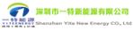 深圳市一特新能源有限公司
