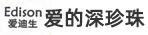 浙江爱的深珍珠科技有限公司