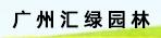 广州汇绿园林绿化工程有限公司
