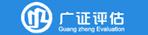 广西广证房地产土地资产评估有限公司