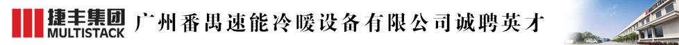 广州番禺速能冷暖设备有限公司