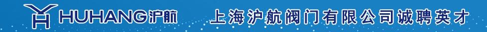 上海沪航阀门有限公司
