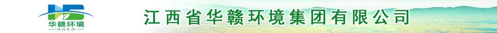 江西省华赣环境集团ballbet足彩