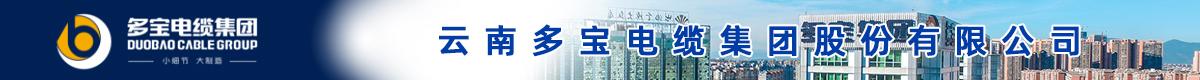 云南多����|集�F股份有限公司