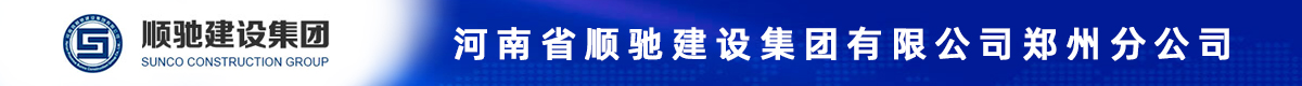 河南省顺驰建设集团有限公司郑州分公司