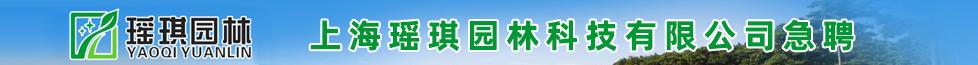 上海瑶琪园林科技有限公司