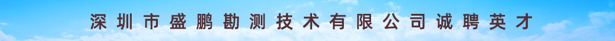上海东一土地规划勘测设计有限公司