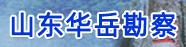 山东华岳勘察测绘有限公司