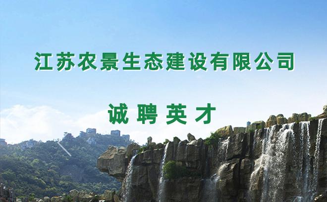 江苏农景生态建设有限公司